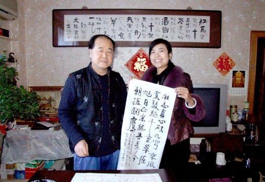 莫言书录马爱娟为刘大为创作的题画诗